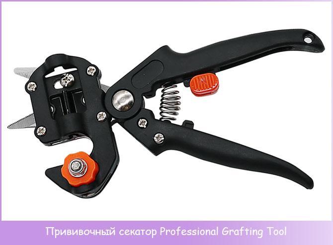 Прививочный секатор Professional Grafting Tool
