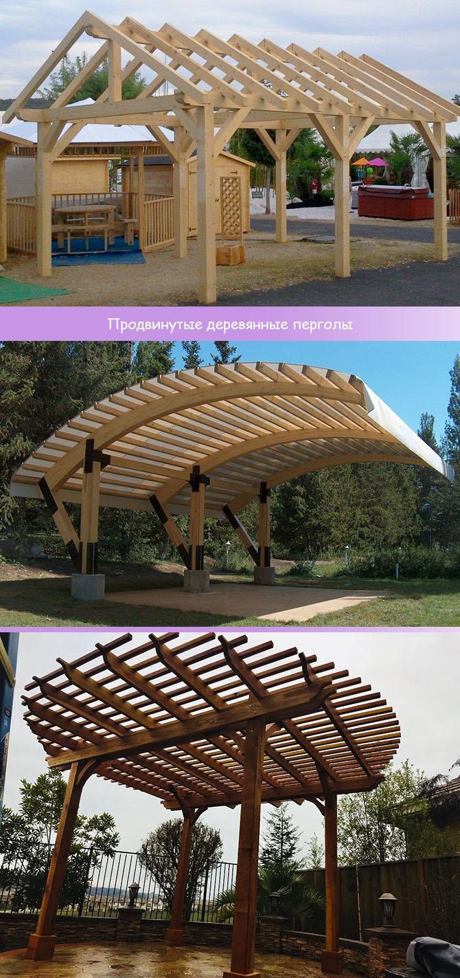 Сложные деревянные перголы