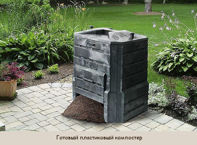 Готовый компостный ящик