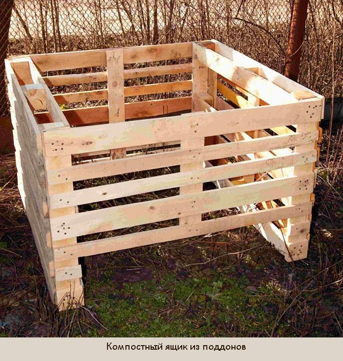 Сделать компостный ящик из поддонов своими руками