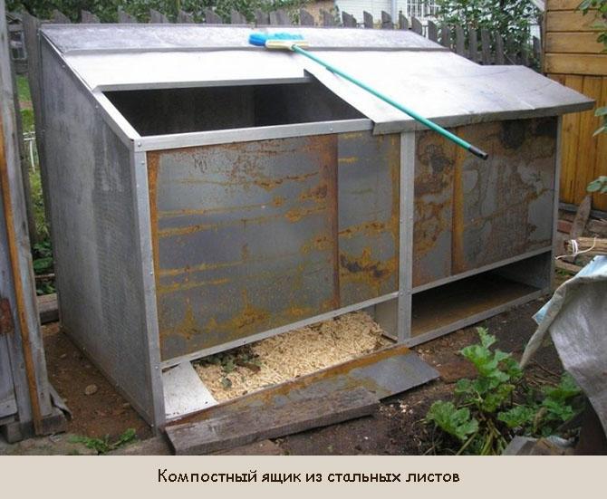Компостный ящик из стальных листов